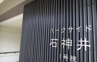 パークサイド石神井1